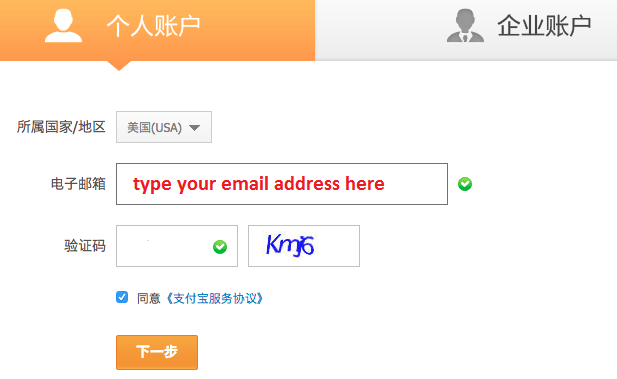 how to get a phone number in chinese